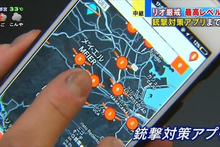 渋滞情報と同じレベルで日常的なのか…リオで「銃撃発生情報アプリ」が流行中