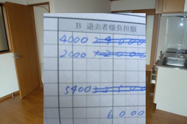 「無知では金をむしり取られる世の中」賃貸退去時の修繕費が5万円→6千円に…