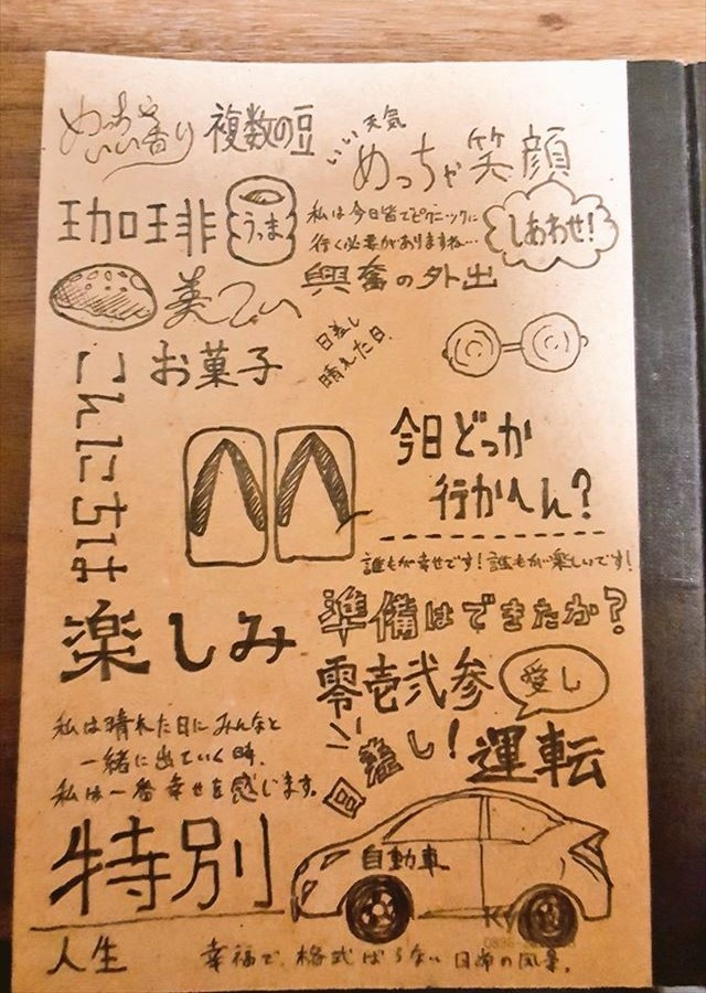 note_japanese