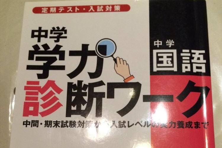 SMAPやゴジラを予言していた!?10年前の国語学習テキストがピンポイント過ぎて怖いと話題に!