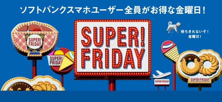 ソフトバンクユーザー歓喜!吉野家の牛丼が毎週1杯無料に、サーティーワンもミスドも