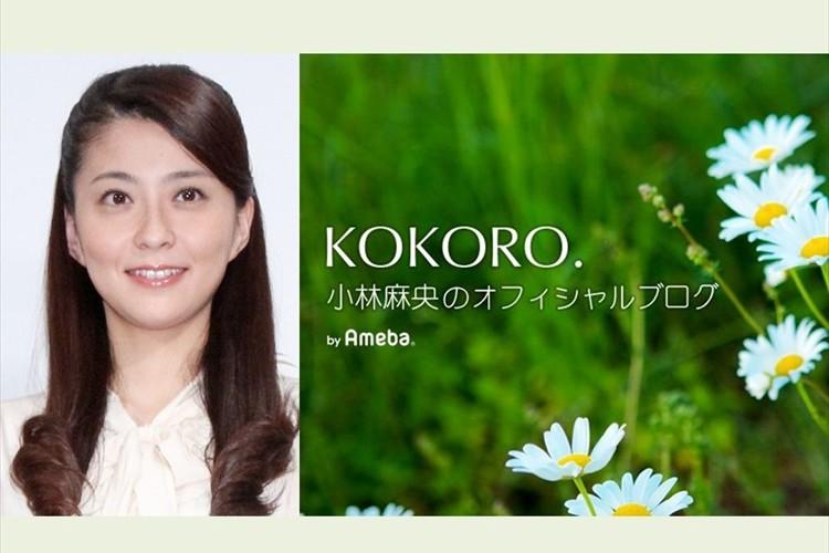 「なりたい自分になる」がん闘病中の小林麻央がブログ新設 前向きな気持ちを綴る