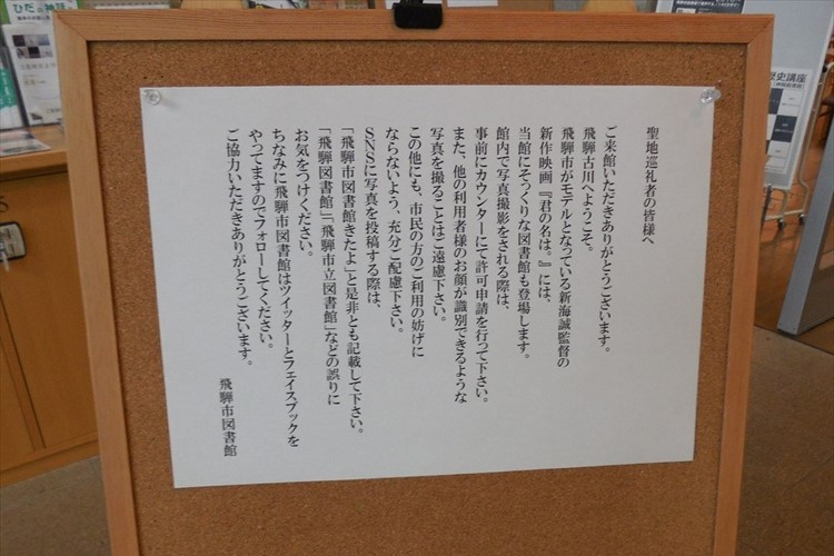 映画「君の名は。」のモデルとなった飛騨市図書館 聖地巡礼者への対応が話題に!