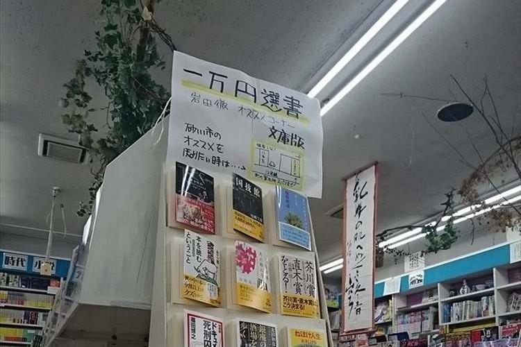 """""""貴方にオススメの本を一万円分選んでお届け"""" とある本屋の「一万円選書」が人気!"""