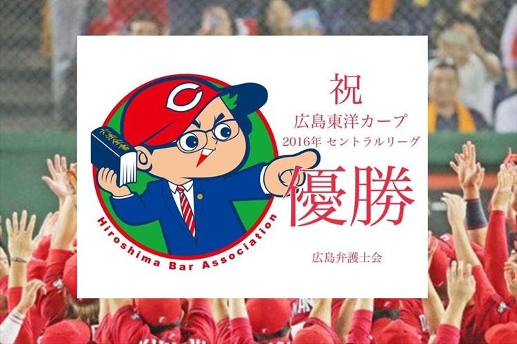弁護士も理性をなくした!? 広島東洋カープ優勝を記念して法律相談が無料に!