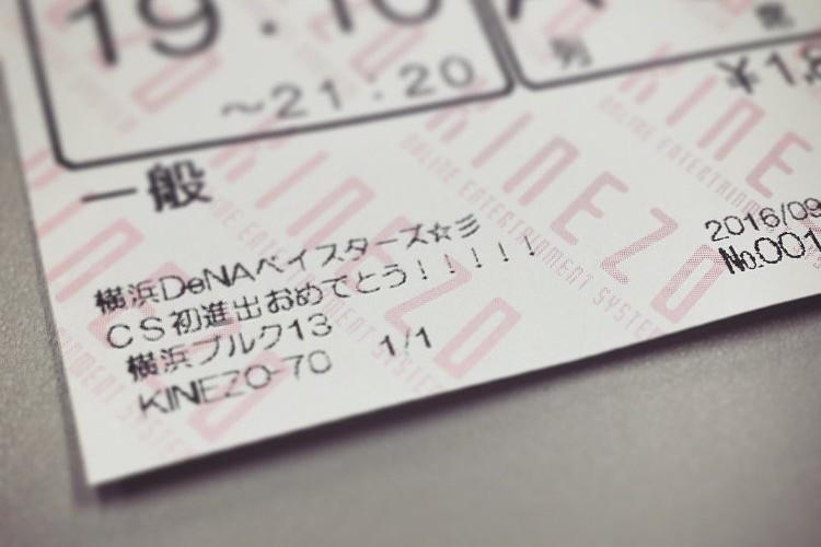 映画館がチケットで祝福! DeNA球団史上初のクライマックスシリーズ進出を記念