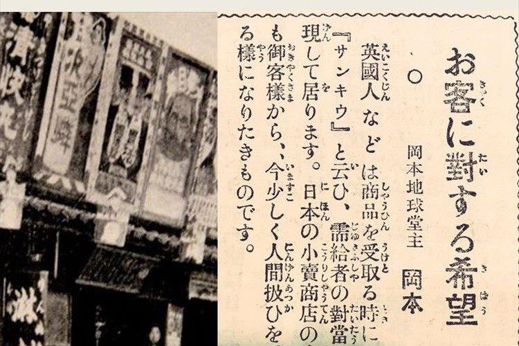 大正時代の雑誌に書かれていた小売店店主の言葉が、いまの時代にも響くと話題に!
