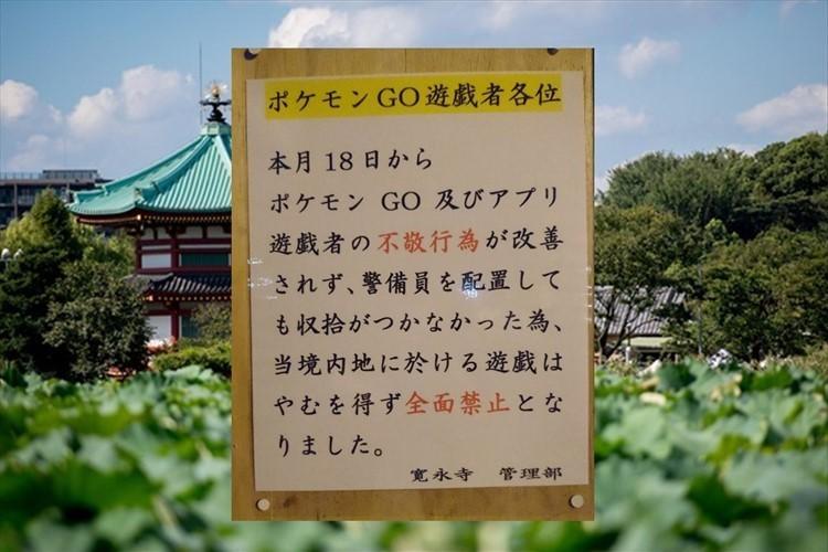 上野・不忍池「ポケモンGO」全面禁止に 老若男女のトレーナーが注意聞き入れず…