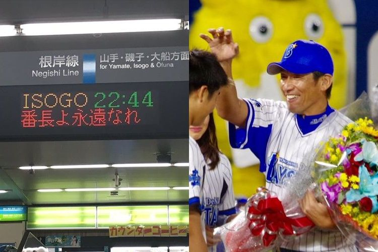 DeNA三浦大輔投手の引退セレモニーにYAZAWAが登場、電光掲示板の異例のメッセージに感動!