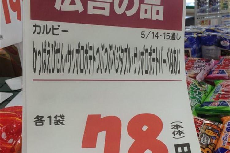 一行に詰め込みすぎ!スーパーで見かけた思わずツッコみたくなるPOPまとめ【12選】