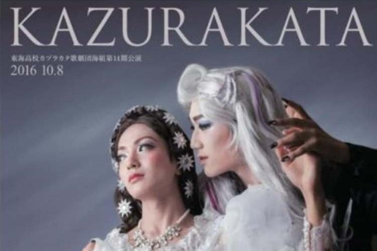 お見事!全員男子の「カヅラカタ歌劇団」が宝塚の舞台を完全再現