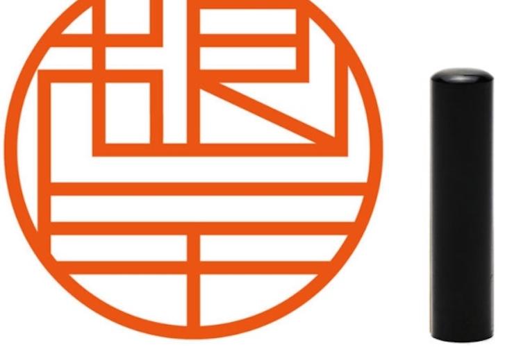銀行印にも使えるタイポグラフィの新しいハンコ「GRAPH」、漢字と幾何学模様の融合が美しい