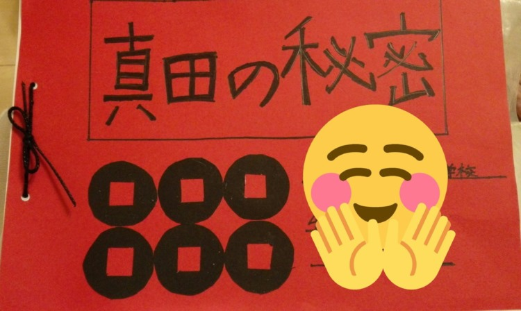 小学4年生の自由研究「真田丸」が学校で低評価。教え子に助言しNHKへ送ったらまさかのお返事が!