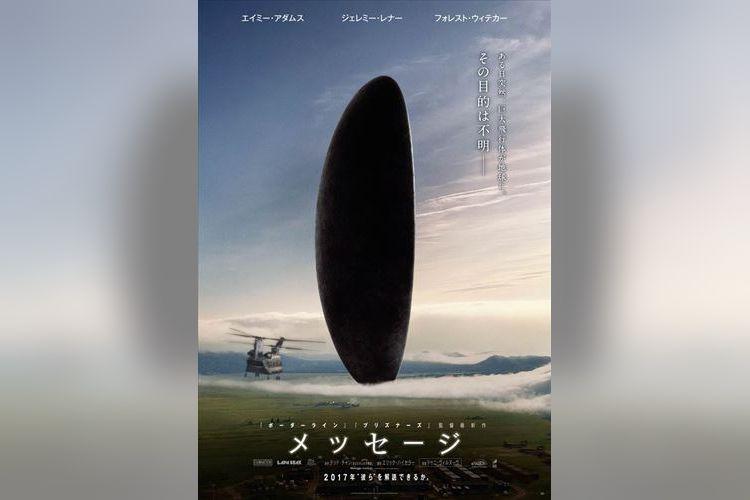"""何かどこかで見たことあるようなかたち…。映画「メッセージ」のポスターが""""ばかうけ""""に見えると話題に!"""