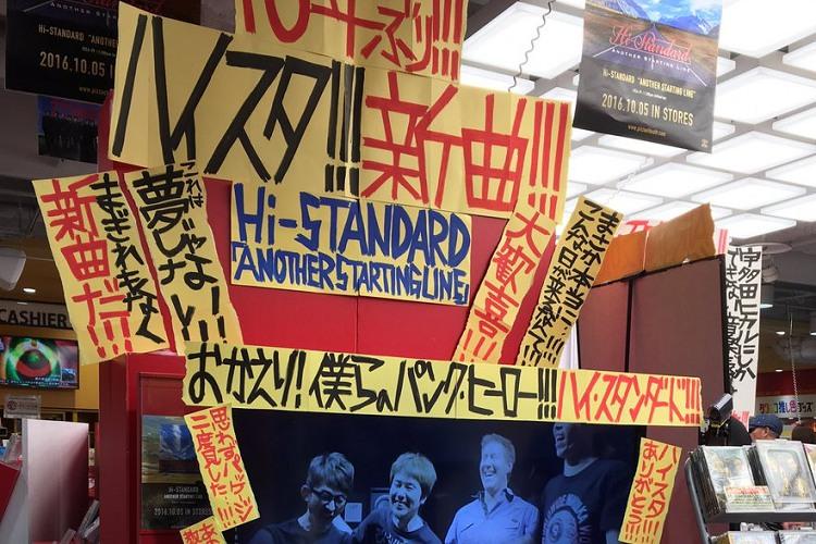 日本中が激震!ハイスタ16年ぶりの新作はまさかのゲリラ発売