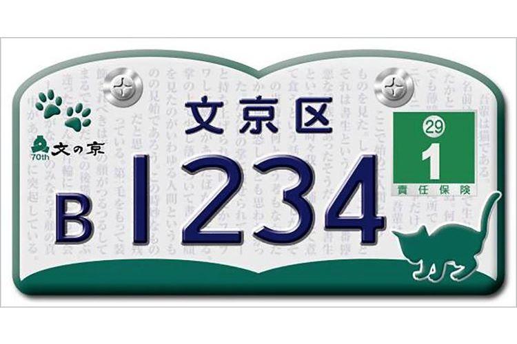 ネコ好きは引っ越したくなる!?2017年から可愛い原付のナンバープレートが文京区で交付される!