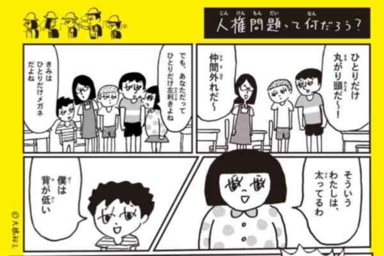 わたしの「ふつう」と、あなたの「ふつう」はちがう。愛知県の人権問題ポスターが話題に
