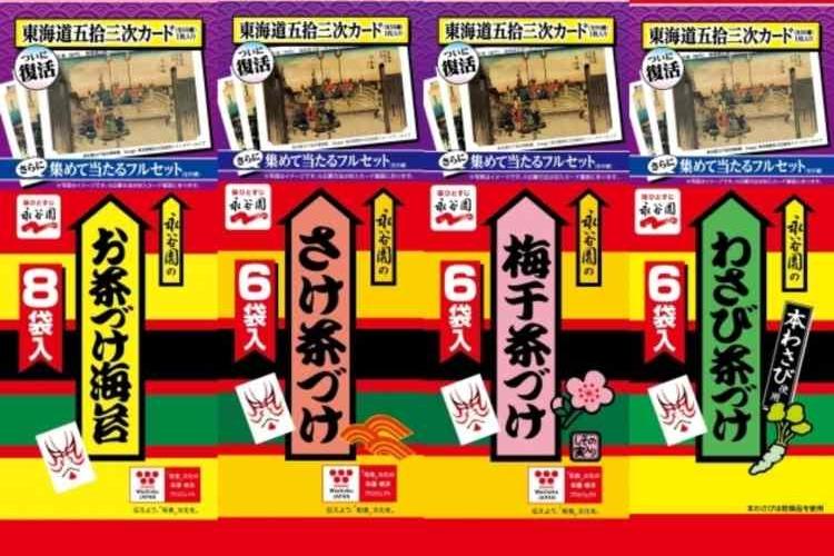永谷園のお茶づけに「東海道五拾三次カード」が復活!