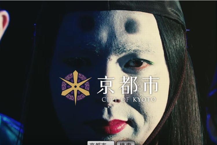 京都のPR動画がぶっ飛んでいる!?平安貴族が京の町で優雅に踊りまくる