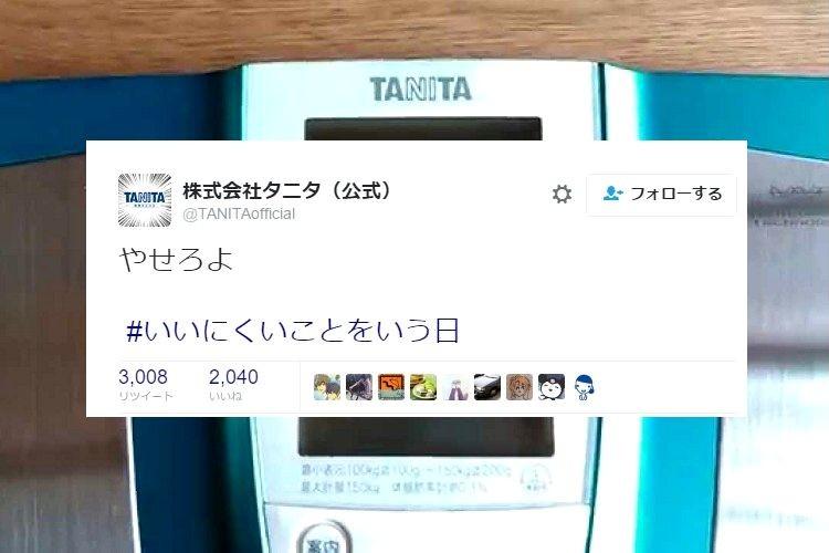 タニタ「やせろよ」…11/29に因んだ『#いいにくいことをいう日』に投稿された企業のツイートに爆笑