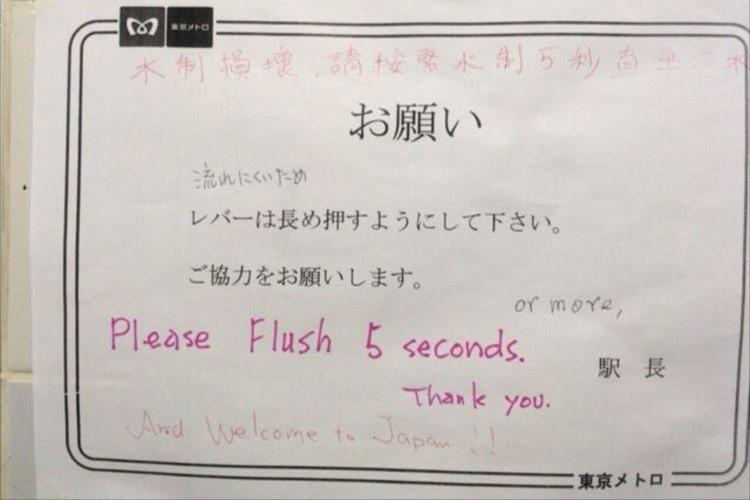 """ちょっとほっこり。新橋駅のトイレで見かけた""""やさしい落書き""""に心温まる"""