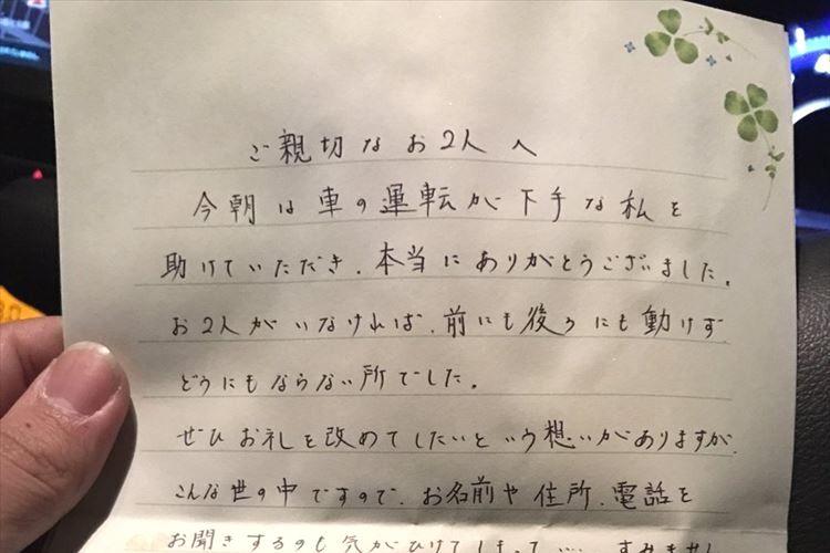 駐車場で困っている人を助けたら心温まる置き手紙が…その内容に思わずウルウル