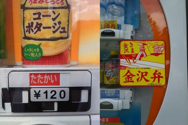 「たたかい」「金沢弁を喋る」「地酒をそそぐ」など面白珍しい自販機【10連発】