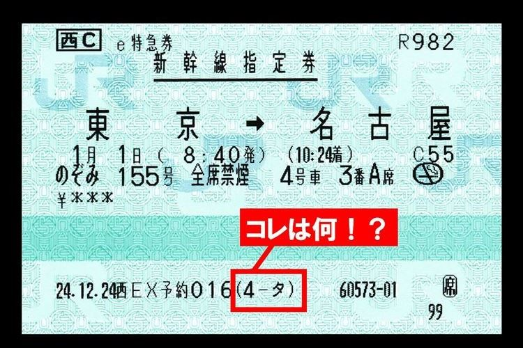 """ご存知でしたか? 新幹線や特急などの乗車券に記載された""""謎の印字""""の意味"""