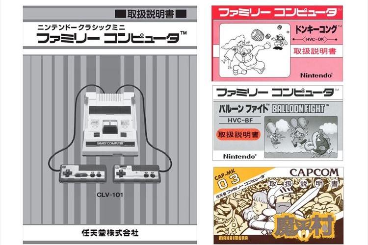 ついに発売されたミニファミコン…なんと説明書も当時のまま公開されている!
