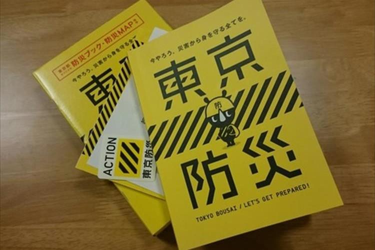 もしもの時に備えて「東京防災」をダウンロードしておこう! 東京都が無料公開
