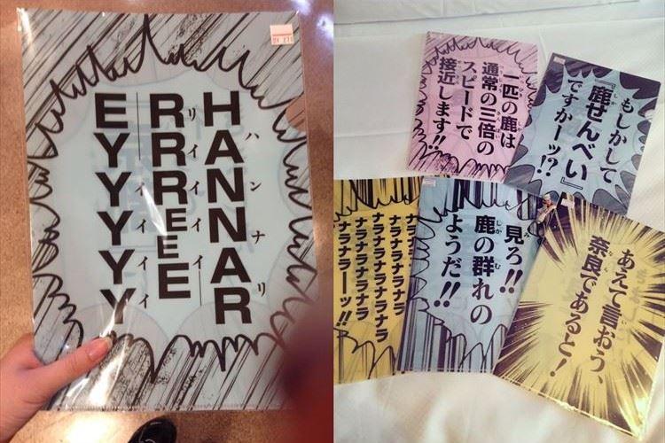 漫画のセリフを連想させる!? 奈良のお土産屋で攻めてるクリアファイルを発見!