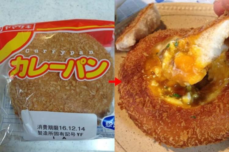 劇的に美味そう!!80円のカレーパンに卵とチーズをのせるだけのアレンジレシピ