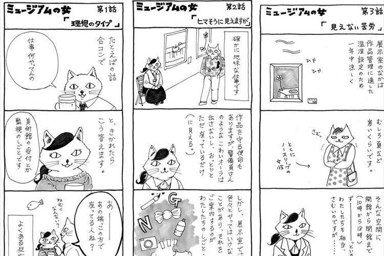 岐阜県美術館の監視係のお姉さんが描く4コマ漫画「ミュージアムの女」にハマる人続出