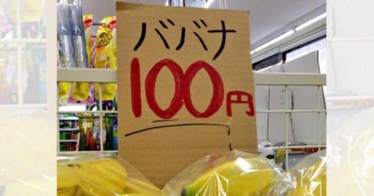 謎の食べ物を仕入れるスーパー!?「キウューイ」「ババナ」など誤植が面白すぎる