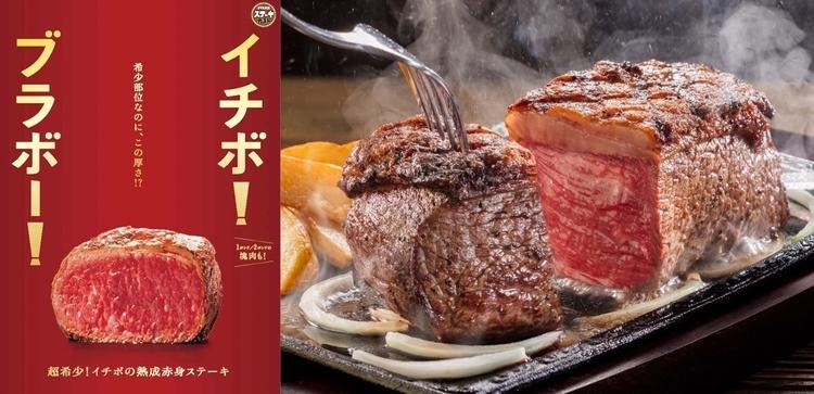 希少部位イチボを1ポンド(450g)の肉塊で!ステーキガストがとんでもない肉フェアを開催