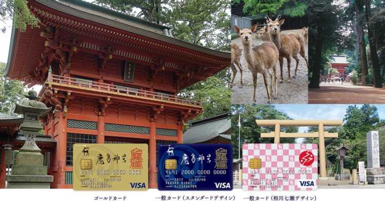 ご利益ハンパない!初の神社クレジットカードを「鹿島神宮」が発行したぞ