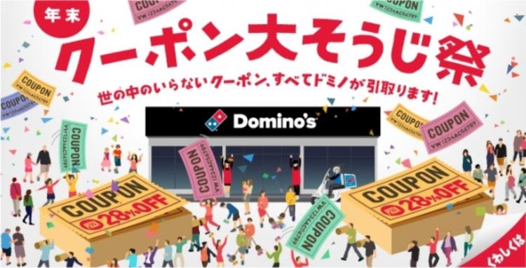 この発想はなかった。ドミノ・ピザが意味がわからないクーポン利用方法を提案してきた