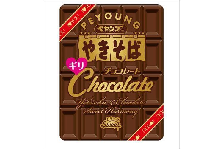 正気ですか…?(笑)ペヤングから「チョコレートやきそばギリ」が発売