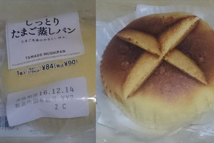 90円の贅沢!「しっとりたまご蒸しパン」がサクサク美味しいスイーツに早変わり!
