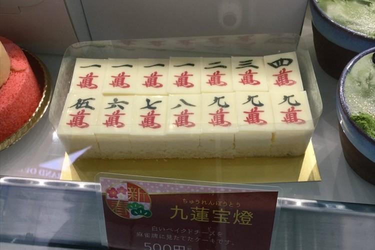 まずお目にかかれない奇跡の役満「九蓮宝燈」をモチーフとしたケーキがユニーク!