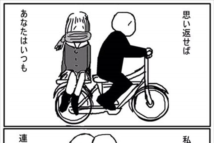 目がウルウルしてしまう…愛する夫への愛を描いた漫画が切なすぎて泣けると話題に