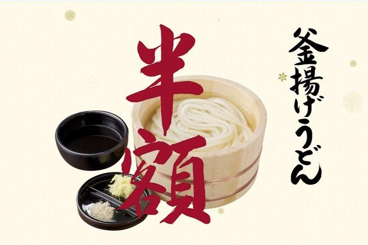 聖なる夜はおひとり様のために…丸亀製麵の「釜揚げうどん」が3夜限定で半額に~!