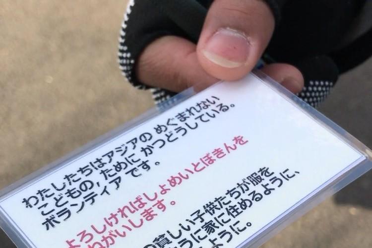 カードを見せて募金を要求する詐欺が横行、全国で被害の声が集まる