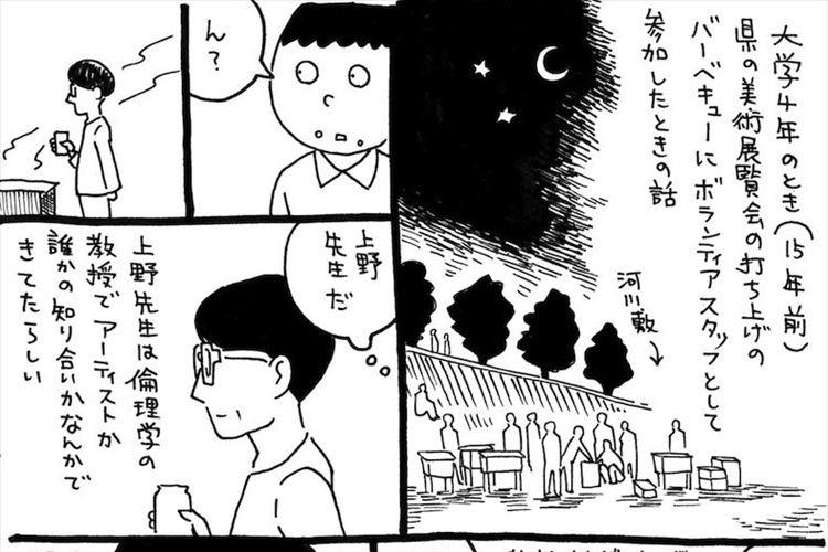 """15年経った今でも覚えている教授のあの言葉…""""愛""""とは何かを教えてくれる漫画が話題に!"""