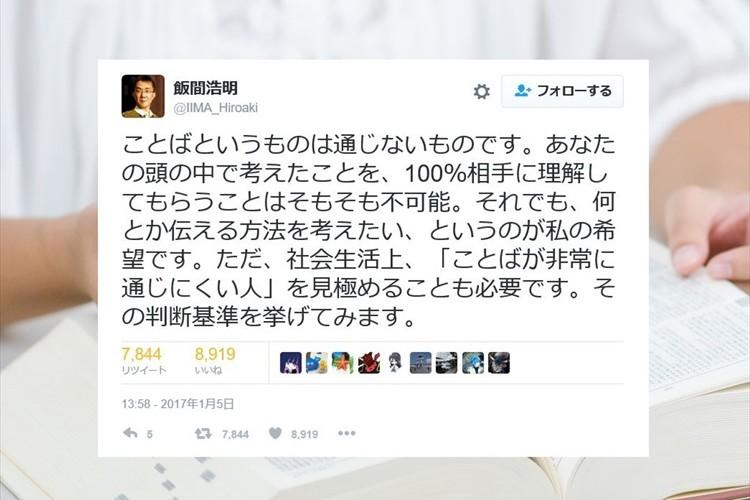 飯間浩明氏が語る「ことばが非常に通じにくい人」の見極め方が興味深い