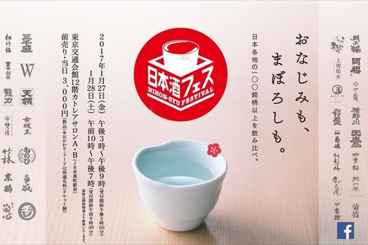 100銘柄以上を飲み比べ! 日本全国から蔵元が集結…「日本酒フェス」がなんだか愉しそうだ!