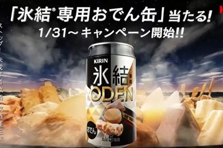 氷結がおでんをプロデュース!? 氷結専用の「ODEN缶」が当たるキャンペーンを実施!