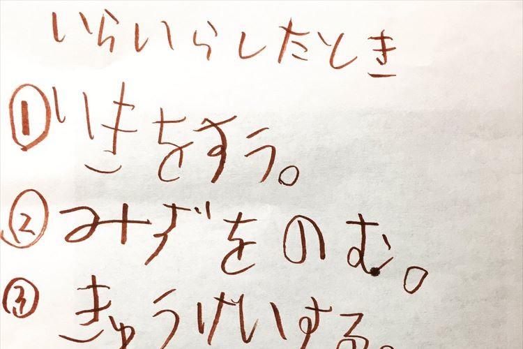 落ち込んでいる時に息子から手紙が…その内容に対して「実践的でスゴイ!」と絶賛の声!
