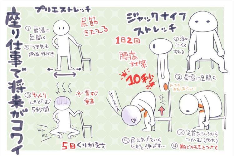 座り仕事をしている方へ 10秒で腰痛対策ができるストレッチが分かりやすい!
