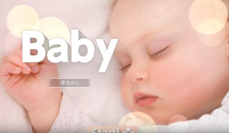 ゲーム機本体を抱っこしてあやす!?任天堂の新作「赤ちゃん」がシュール過ぎる